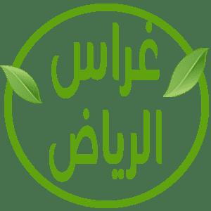 غراس الرياض